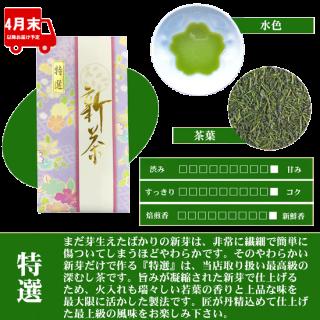 【新茶】松浦製茶の特選(100g・200g) 販売中