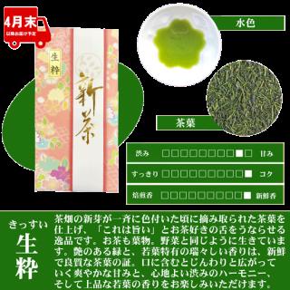 【新茶】松浦製茶の生粋[きっすい](100g・200g) 販売中