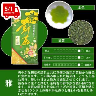 【新茶】松浦製茶の雅[みやび](100g・200g) 販売中
