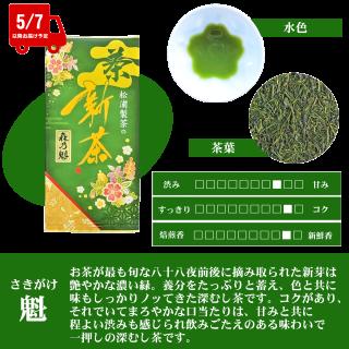 【新茶】松浦製茶の魁[さきがけ](100g・200g) 販売中