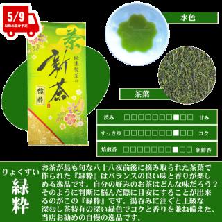 【新茶】松浦製茶の緑粋[りょくすい](100g・200g) 販売中
