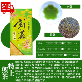 【新茶】松浦製茶の特上煎茶(100g・200g) 販売中