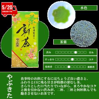 【新茶】松浦製茶のやぶきた(100g・200g) 販売中