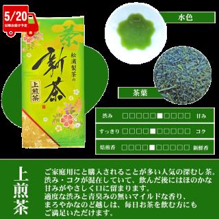 【新茶】松浦製茶の上煎茶(100g・200g) 販売中