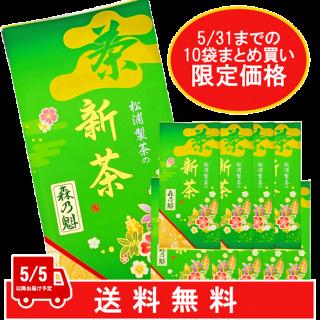 【新茶】松浦製茶の魁[さきがけ]1kg(100g×10袋)セット 販売中