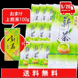 【新茶】松浦製茶の上煎茶2kg(200g×10袋)セット 5/20頃販売予定