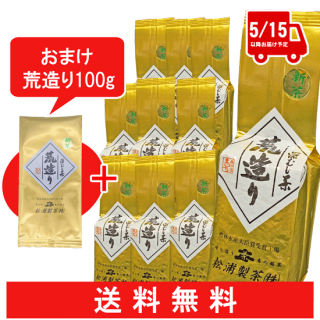 【新茶】松浦製茶の深むし荒造り2kg(200g×10袋)セット 販売中