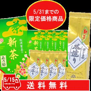 【新茶】松浦製茶の荒造り200g×5袋+魁100g×5袋セット 販売中