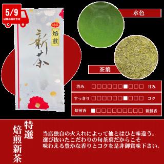 【新茶】焙煎新茶 金印(100g) ※完売