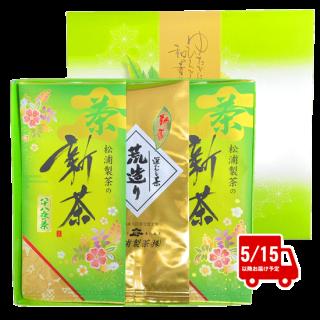 【新茶】人気深むし茶3点セット 販売中