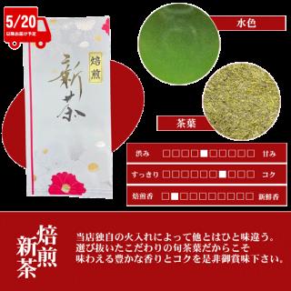 【新茶】焙煎新茶 銀印(100g) 販売中