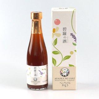 碧羅の酒 300ml【お試し品】