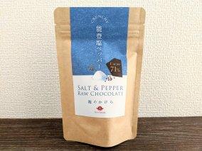 チョコレート  能登塩ペッパー 【海のかけら】(カカオ71%)