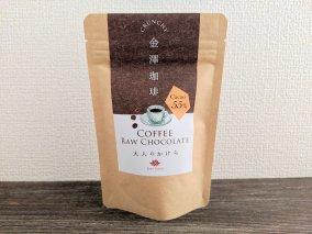 チョコレート 金澤珈琲【大人のかけら】