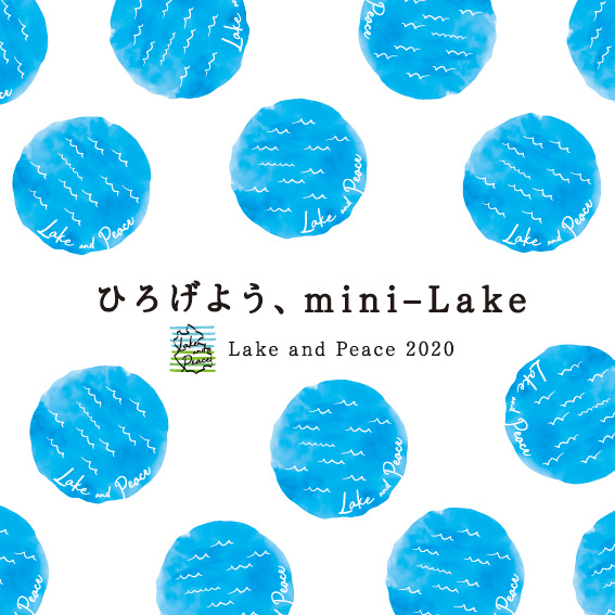 DRESSERSがデザインしたLake and Peace レイクアンドピースのクリエイティブ