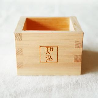 ネーム入りオリジナル枡/ハンコ風ロゴ
