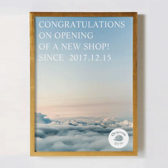 美しい空の写真とロゴで作るオリジナルポスター〜SKY〜 【開店・周年記念におすすめ】