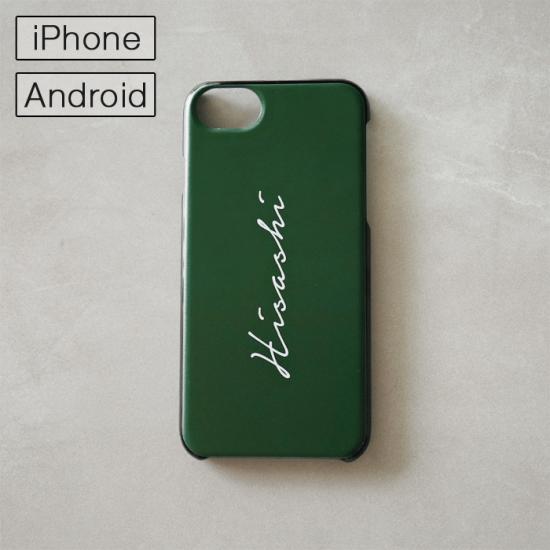 マイスマホケース -NAME・スクリプト- カーキ/iPhone・Android対応