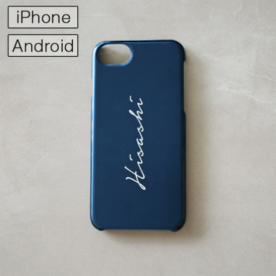 マイスマホケース -NAME・スクリプト- ネイビー/iPhone・Android対応