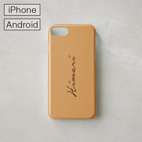 Myスマホケース -NAME・スクリプト- キャメル/iPhone・Android対応