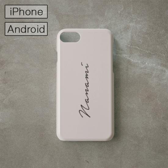 Myスマホケース -NAME・スクリプト- ライトグレージュ/iPhone・Android対応