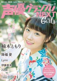 声優グランプリNEXT Girls Vol.2