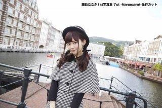 諏訪ななか1st写真集 7ct -Nanacarat-(受注エラー専用)