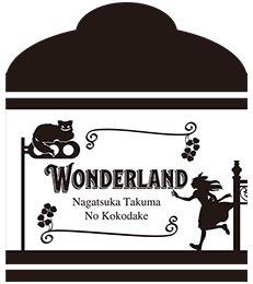 """永塚拓馬 特製オリジナルブレンド紅茶""""WONDERLAND"""""""