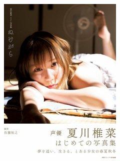 夏川椎菜1st写真集「ぬけがら」