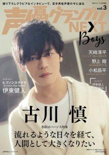 声優グランプリNEXT Boys vol.3
