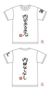 「内田彩のもっとキミを道ズレ!TALKSHOW」あるあるなしなしTシャツ