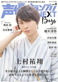 声優グランプリNEXT Boys vol.4