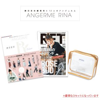 ANGERME RINA FASHION TOOL Petunia 特装版 クリアポーチ+タブロイド