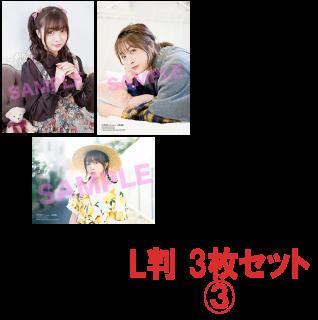 『吉岡茉祐 MY closet 出張講義』 ブロマイドセット3