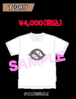 「アトリエReina〜課外授業2〜」イベントTシャツ�『#21嫉妬心』