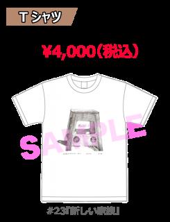 「アトリエReina〜課外授業2〜」イベントTシャツ�『#23新しい家族』