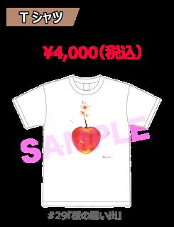 「アトリエReina〜課外授業2〜」イベントTシャツ�『#29桜の思い出』