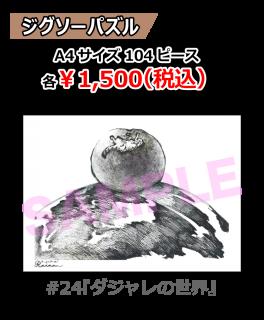 「アトリエReina〜課外授業2〜」イベント ジグソーパズル�『#24ダジャレの世界』