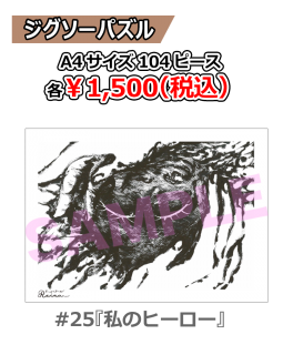 「アトリエReina〜課外授業2〜」イベント ジグソーパズル�『#25私のヒーロー』