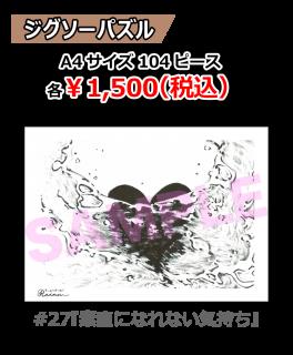 「アトリエReina〜課外授業2〜」イベント ジグソーパズル�『#27素直になれない気持ち』