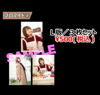 「アトリエReina〜課外授業2〜」イベント ブロマイドセット2