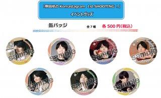 「駒田航のKomastagram 1st SHOOTING!」イベント 缶バッジ(全7種)