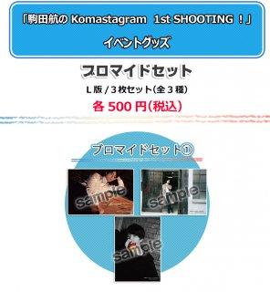 「駒田航のKomastagram 1st SHOOTING!」イベント ブロマイドセット 1