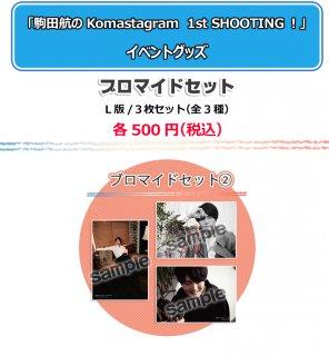 「駒田航のKomastagram 1st SHOOTING!」イベント ブロマイドセット 2