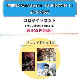 「駒田航のKomastagram 1st SHOOTING!」ブロマイドセット 3