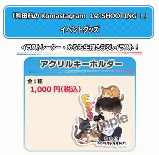 「駒田航のKomastagram 1st SHOOTING!」イベント アクキー