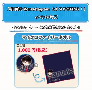 「駒田航のKomastagram 1st SHOOTING!」イベント マイクロファイバータオル