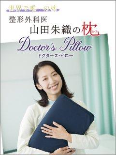 世界で唯一の枕! 整形外科医 山田朱織の枕『Doctor's Pillow』