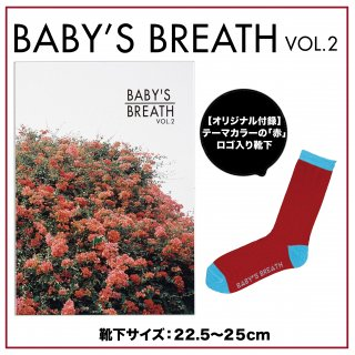 『BABY'S BREATH VOL.2』勝田里奈オリジナル靴下(22.5~25cm)付き
