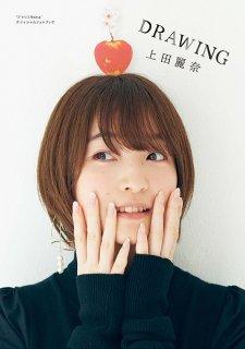 アトリエReina オフィシャルフォトブック 「DRAWING」【上田麗奈ポストカード付き】